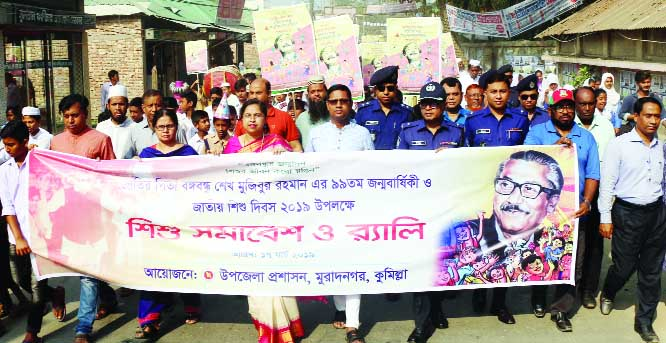 MURADNAGAR (Cumilla):  Muradnagar Upazila Administration brought out a rally marking the National Children's Day on Sunday.