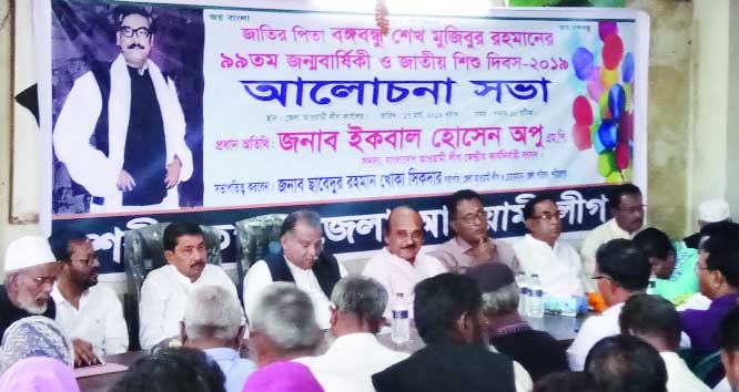 SHARIATPUR:  Awami League, Shariatpur District Unit arranged a discussion meeting in observance of the birthday of Bangabandhu Sheikh Mujibur Rahman  and National Children's Day on Sunday.