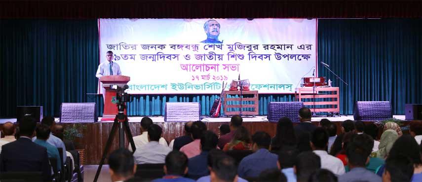 BUP celebrates Bangabandhu's birth anniversary
