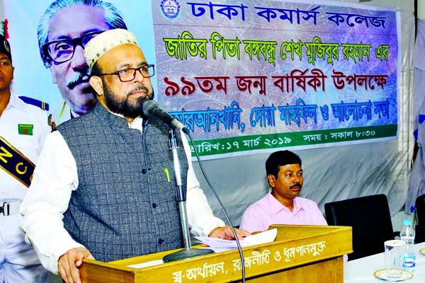 DCC celebrates birth anniv of Bangabandhu