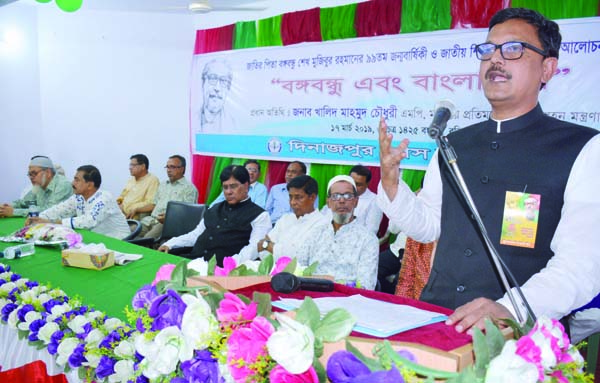 DINAJPUR: State Minister for Shipping Khalid Mahmud Chowdhury MP speaking at a discussion meeting marking the birthday of Bangabandhu Sheikh Mujibur Rahman and the National Children's Day organised by Dinajpur Press Club on Sunday.
