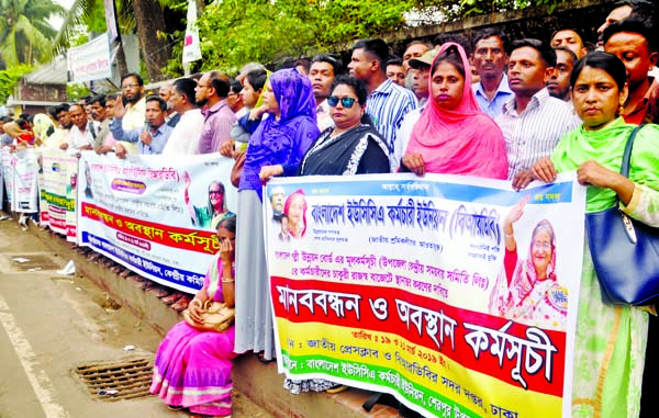 Bangladesh UCCA Karmachari Union formed a human chain in front of the Jatiya Press Club on Tuesday with a call to transfer job of the employees of Bangladesh Rural Development Board to the revenue budget.