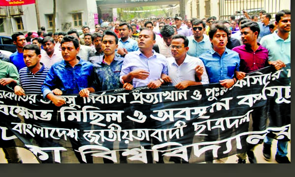 Bangladesh Jatiyatabadi Chhatra Dal staged a demonstration on Dhaka University campus on Tuesday demanding cancellation of DUCSU election and declaration re-schedule for the poll.