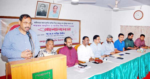 CCC Mayor A J M Nasir Uddin speaking at  a children's gathering and discussion meeting on the occasion of the birthday of  Bangabandhu Sheikh Mujibur Rahman as Chief Guest organised by Bangabandhu Satobarshiki Udjapon Committee, Chattogarm District Unit  recently.