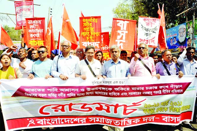 BOGURA: Bangladesh Samajtantrik Dal (BASAD), Bogura District Unit brought out a procession demanding steps for water treaty of all rivers with India including Teesta River on Wednesday.