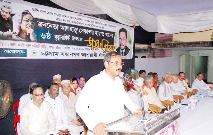 CCC Mayor A J M Nasir Uddin speaking at a memorial  meeting marking the 6th death anniversary of renowned politician Alhaj Sikander Hayat Khan as Chief Guest organised by Chattogram City Awami League on Saturday.