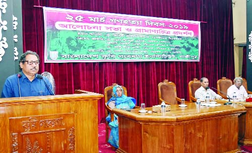 GAZIPUR:  Dr Abul Kalam Azad, Director General, Bangladesh Agriculture Research Institute (BARI) addressing a discussion meeting and documentary exhibition at Kazi Badruddoza Auditorium marking the Genocide Day  as Chief Guest yesterday.