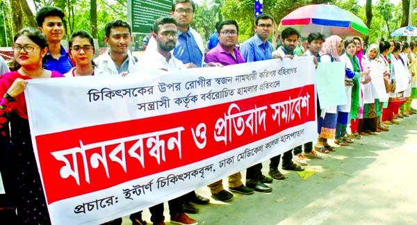 Intern doctors of Dhaka Medical College Hospital formed a human