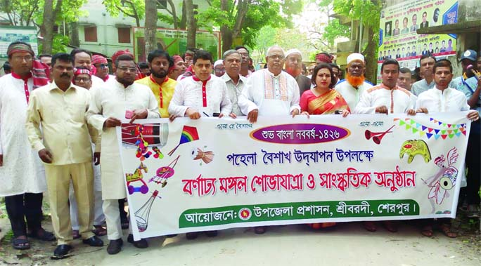 SREEBARDI (Sherpur): A 'Mangal Shovajatra' was brought out by Sreebardi Upazila Administration  on Pahela Baishakh on Sunday.