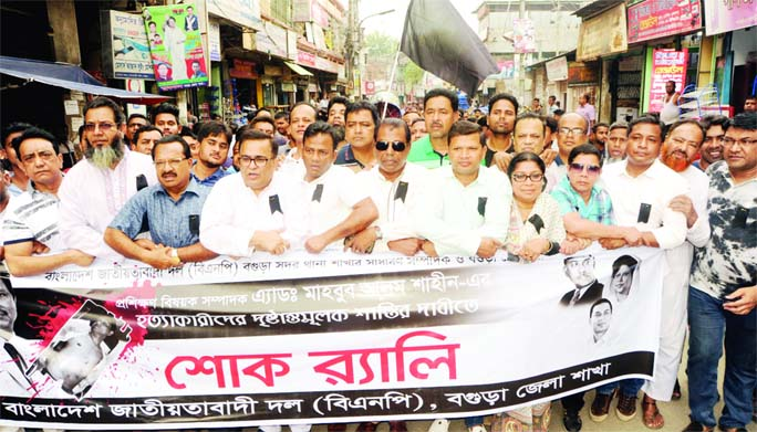 BOGURA:  BNP, Bogura District Unit brought out a mourning rally protesting killing of local leader Adv Mahbub Alam Shaheen on Tuesday.