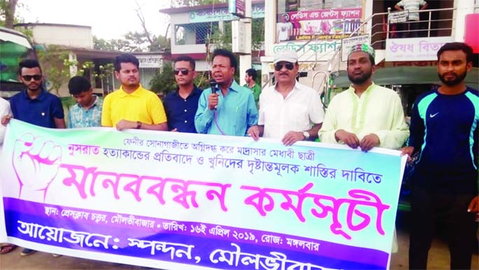 MOULVIBAZAR: A human chain was formed in front of Moulvibazar Press Club  on Tuesday condemning killing of madrasa student of Sonagazi Nusrat Jahan Rafi  organised by Sapondon, a social organisation.