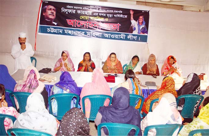 Mahila Awami League, Chattogram District Unit arranged a Doa Mahfil and discussion meeting marking the 10th death anniversary of  Nilufar Kawsar, former president of the organisation.  Hasina Mohiuddin, President of the organisation was present among others.