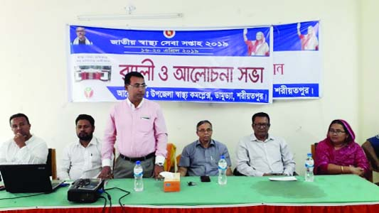 DAMUDYA (Shariatpur):  Damudya Upazila Health Complex arranged a discussion meeting  on the occasion of the concluding  programme of the National Health Service Day  yesterday.