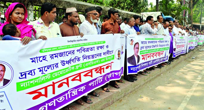 National Democratic Front formed a human chain in front of the Jatiya Press Club on Saturday demanding arrest of price hike of essentials ahead of holy Ramzan.
