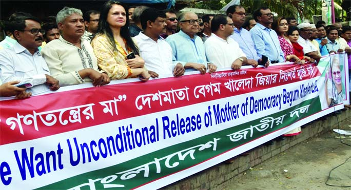Bangladesh Jatiya Dal formed a human chain in front of the Jatiya Press Club on Saturday demanding early and unconditional release of BNP Chairperson Begum Khaleda Zia.
