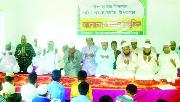 BOGURA: A discussion meeting and Milad Mahfil  was arranged at Pirgachha High School mraking the Shab- e- Barat  on Monday.