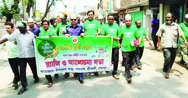 SREEBARDI (Sherpur ): A rally was brought out by Sreebardi Upazila Health Complex on the occasion of the National Nutrition Week yesterday.
