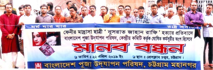Bangladesh Puja Udjapon Parishad, Chattogram City Unit formed a human chain on Monday protesting killing  of Nusraf Jahan Rafi , a madrasa student of Sonagazi.