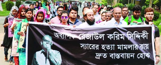 RAJSHAHI UNIVERSITY : Teachers and students of Rajshahi University (RU) brought out a procession on Tuesday at Mukul Mancha demanding quick execution of the verdict of Prof AFM Rezaul Karim Siddiquee murder case.