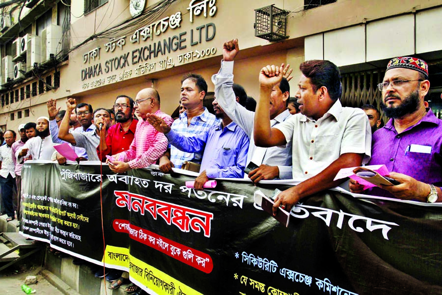 Bangladesh Share Market Investors Oikya Parishad formed a human chain on Thursday in front of Dhaka Stock Exchange in Motijheel as part of protests against the continuous fall of share price.