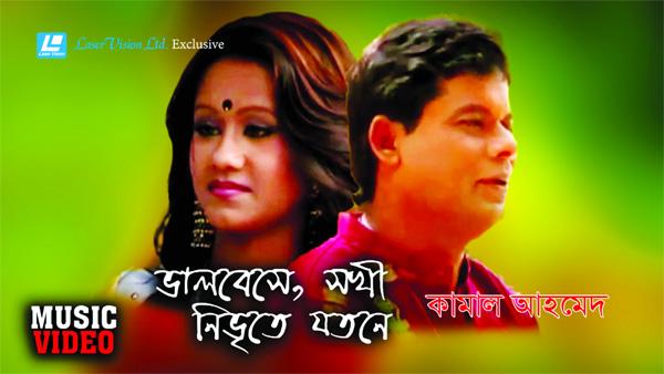 Music video of Bhalobeshe Sokhi Nibhritey Jotoney