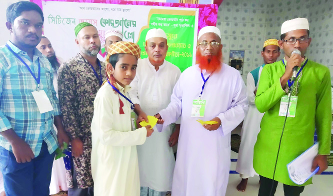 BETAGI (Barguna): Citizen Voice  organised a Quran and Azan competion at Niamati in Betagi competition Upazila recently.