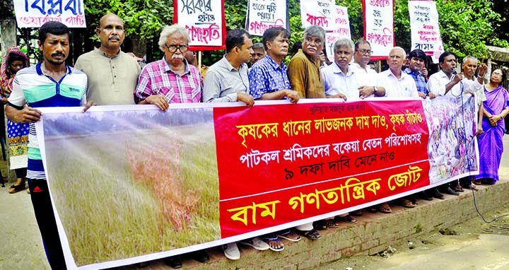 Left Ganotantrik Jote formed a human chain in front of the Jatiya Press Club yesterday  demanding payment of arrears of jute mill workers and fair price of paddy .