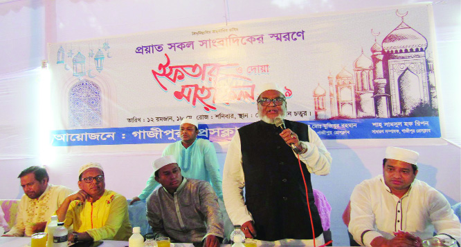 GAZIPUR: Liberation War Affairs Minister AKM Mozammel Haque MP speaking at an Iftar Mahfil as Chief Guest organised by Gazipur Press Club on Saturday.