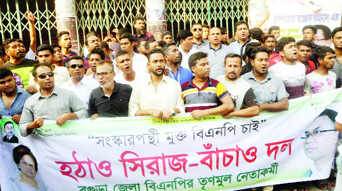 BOGURA: BNP, Bogura District Unit brought out a procession demanding step to protect the party from false activists recently.