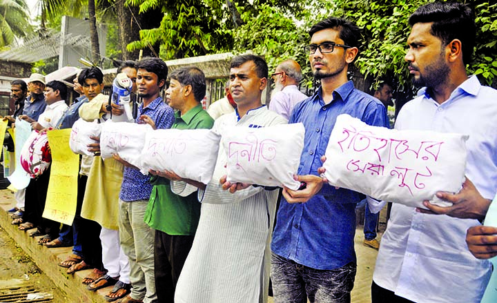 Gano Oikya formed a human chain in front of the Jatiya Press Club on Monday in protest against corruption at Ruppur Nuclear Power Plant Project in Pabna.
