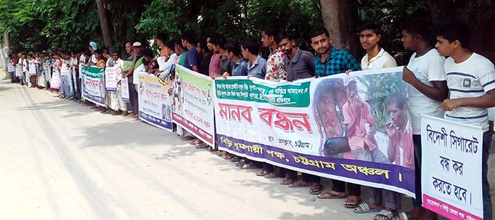 Bidi  Consumers , Chattogram Unit formed a human chain  for their 3- pint demands at Port City on Monday.