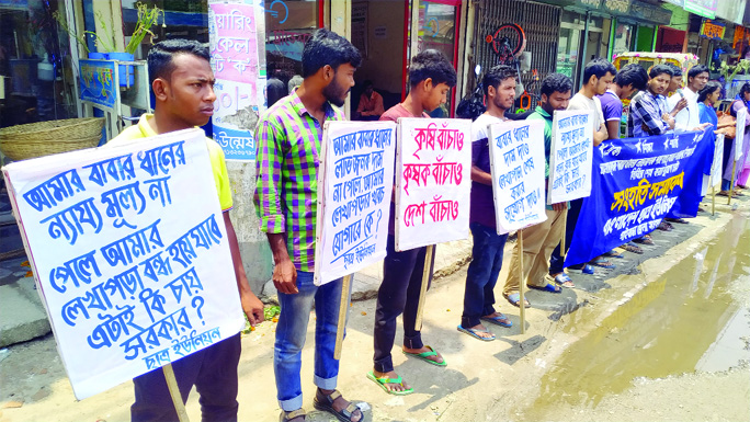 GAIBANDHA: Bangladesh Chhatra Union, Gaibandha District Unit formed a human chain at DB Road  demanding  fair price of paddy  on Tuesday.