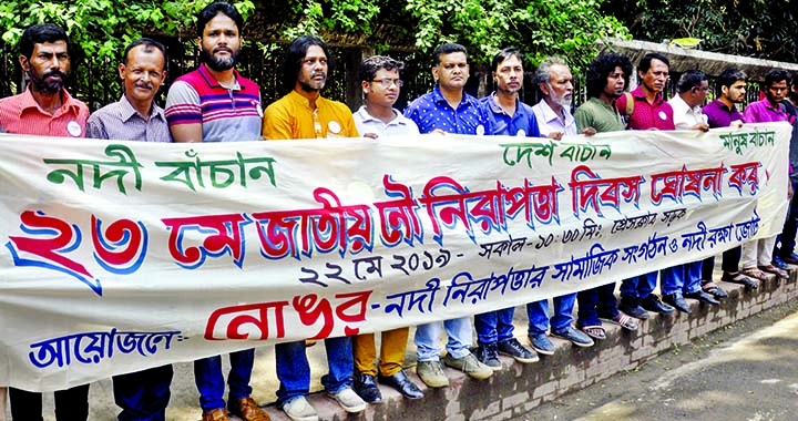 Nongar,  a social organisation for security of rivers formed a human chain in front of the Jatiya Press Club on Wednesday demanding declaration of May 23 as National River Safety Day.