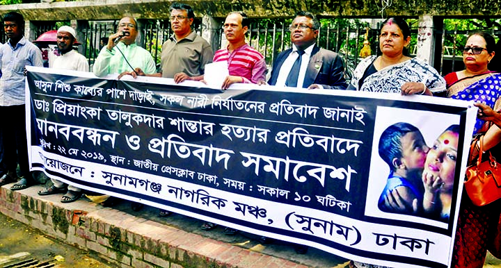 Sunamganj Nagorik Mancha, Dhaka formed a human chain in front of the Jatiya Press Club on Wednesday in protest against killing of Dr. Priyanka Talukder Shanta.