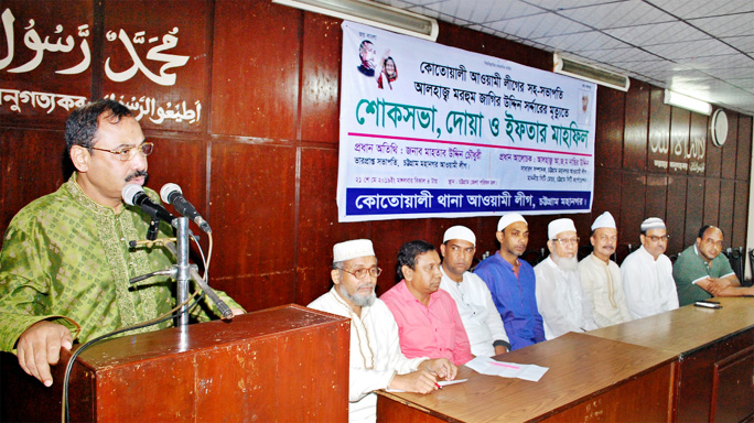 CCC Mayor AZM Nasir Uddin speaking at the memorial meeting of Awami League leader Jagir Hossain organised by Kotwali thana Awami League on Tuesday.