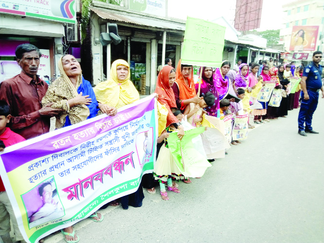 JHENAIDAH:  Locals at Shailkupa formed a human chain  demanding punishment to the killers of Ratan on Thursday.