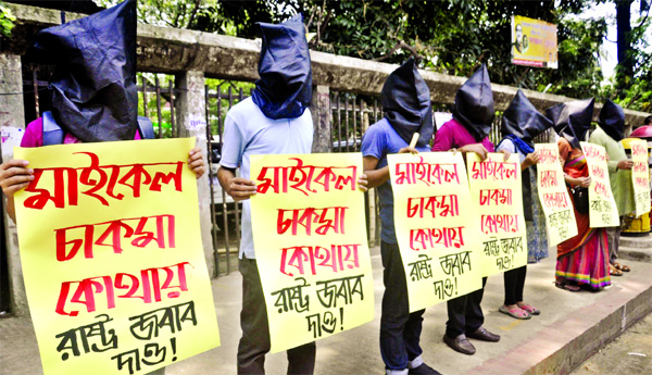 A human chain programme was organised by Mayer Daak on Sunday in front of the Jatiya Press Club with family members of enforced disappearance victim Michael Chakma covering faces with black cloths demanding safe return of Michael home.