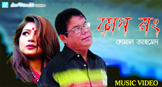 Megh Rong, music video of Borsha Biroho to release on YouTube