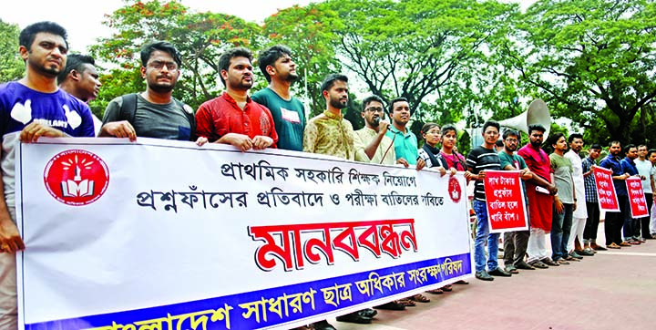 Bangladesh General Students' Rights Protection Council formed a human chain in front of Central Shaheed Minar yesterday  protesting leakage of questions of different examinations of government recruitment.