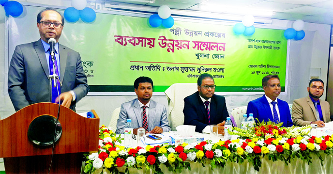 Khulna Zone of Islami Bank Bangladesh Limited organizes business development conference of its Rural Development Scheme on Saturday at the zone auditorium. Mohammed Monirul Moula, Additional Managing Director of the bank addressed the conference as chief guest. Presided over by Md. Maksudur Rahman, Senior Vice President and Head of Khulna Zone, the conference was addressed by M. Zubayer Azam Helali, Senior Vice President as special guest. Heads of 20 branches of Khulna Zone along with RDS officials attended the conference.