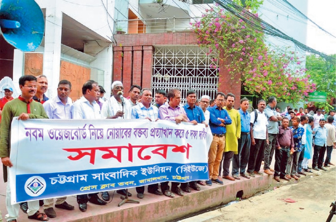Chattogram journos demand immediate announcement of 9th Wage Board