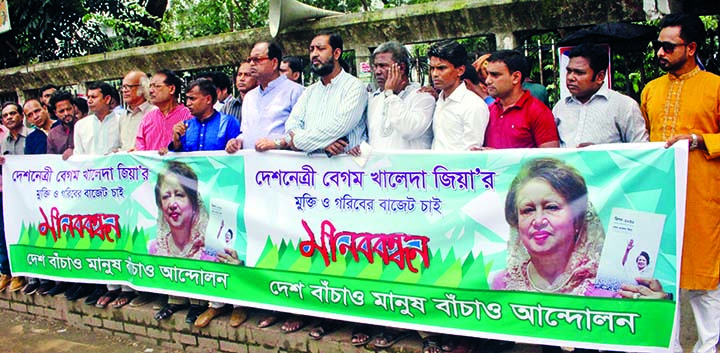 Desh Banchao Manush Banchao Andolon formed a human chain in front of the Jatiya Press Club on Tuesday demanding release of BNP Chief Begum Khaleda Zia.