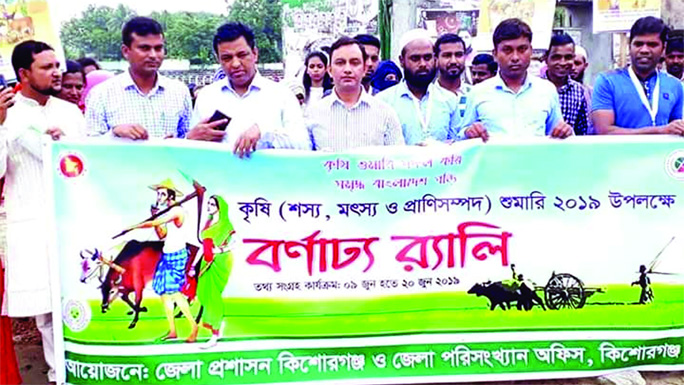 KISHOREGANJ: District Administration and  Statistics Office, Kishoreganj brought out a rally on the occasion of Agriculture Census on Sunday.