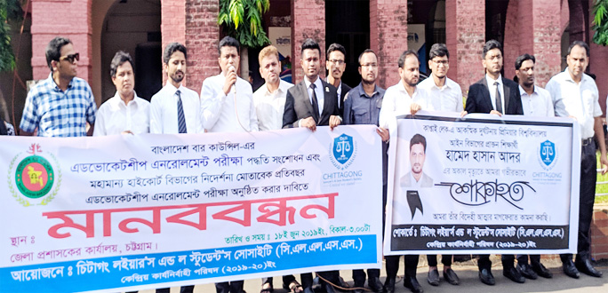 Adv K R M Kairuddin Mahmud Chowdhury Hiru, President, Chattogram Lawyers' and Law Students' Society (CLLSS) speaking at a human chain in front of Chattogram DC Office to press home their 2- point demands on Tuesday.