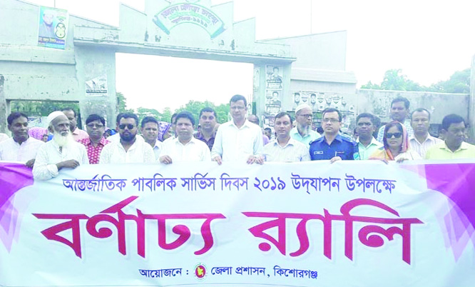 KISHOREGANJ: A rally was brought out by District Administration, Kishoreganj in observance of the Int'l Public Service Day yesterday.