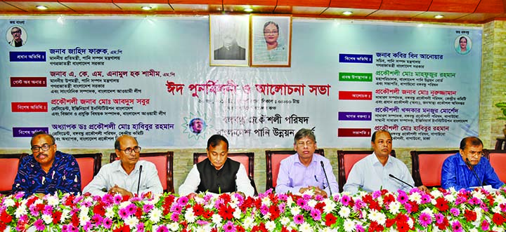 State Minister for Water Resources Zahid Faruk attended as Chief Guest at an Eid re-union and discussion meeting organised by Bangabandhu Engineers Parishad at the Conference room of Bangladesh Water Development Board recently .