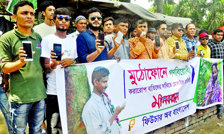 Future of Bangladesh formed a human chain in front of the Jatiya Press Club on Monday demanding cancellation of anti-people tax imposed on mobile phono.