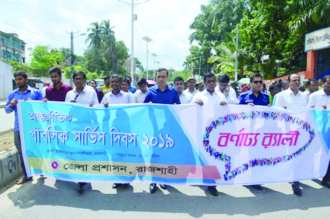 RAJSHAHI: District Administration, Rajshahi brought out a rally marking the International Public Service Day on Sunday.