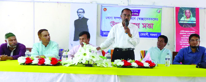 BETAGI (Barguna): Betagi Upazila Fisheries Office organised an awareness programme for volunteers at Upazila Parishad Auditorium on Sunday.