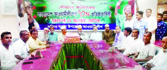 SYLHET:  Dakhin Surma Upazila Awami League arranged a discussion meeting on the occasion of the 70th founding anniversary of Bangladesh Awami League on Sunday.
